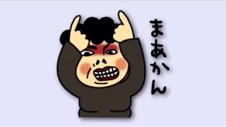 LINEスタンプ 「名古屋弁」名古屋弁のイントネーションを分かりやすく説...