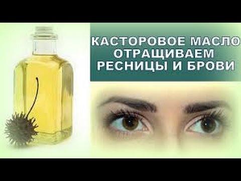 Касторовое масло для роста ресниц и бровей. Инна Ясинская