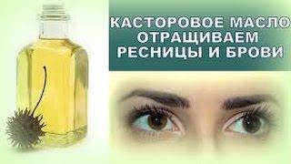 Касторовое масло для роста ресниц и бровей. Инна Ясинская(, 2015-04-08T13:13:24.000Z)