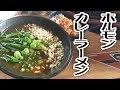ホルモンカレーラーメン【飯動画】 の動画、YouTube動画。