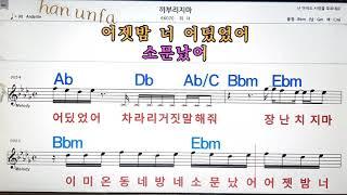 끼 부리지마/위너노래방, 통기타 , 코드 큰악보,  가라오케, 반주Karaoke, Sheet Music, C…