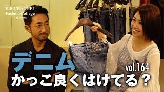 デニム×ジャケットのスマートな着こなし 方!注目のPT05でコーデ3選披露 | B.R. Fashion College Lesson.164 デニムPT05