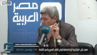 مصر العربية | سعيد خليل: استراتيجية الزراعة تدمر صحة المصريين