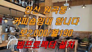 [NO.300] 안산원곡동 커피숍임대 전용15평 위치 …