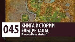 История Мира WarCraft: Забытый город - Эльдре'Талас