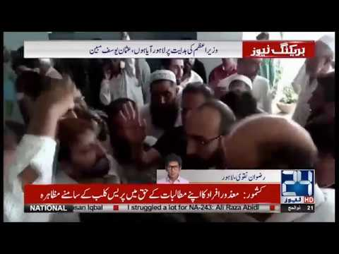 Lahore | Chairman Usman Yousaf Mubeen Visited Nadra Headquarter | 24 News HD