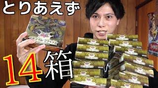 【遊戯王】新弾「マキシマム・クライシス」を14箱一気に開封する!!