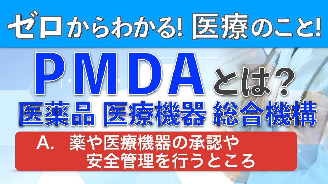 PMDAとは?】医薬品医療機器総合機構の業務について解説 - YouTube
