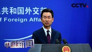 [中国新闻] 中国外交部:中美双方将按原计划推进经贸磋商 | CCTV中文国际