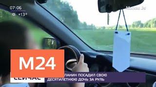 Актер Алексей Панин посадил 10-летнюю дочь за руль - Москва 24