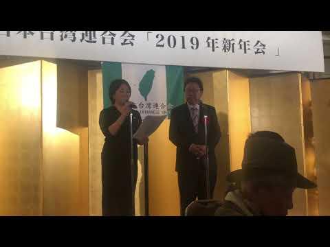陈破空:与旅日台湾友人共庆新年,陈破空演讲(之一):世界识破北京阴谋