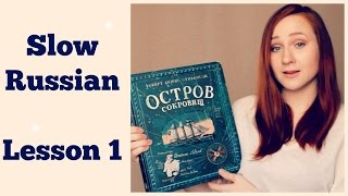 Slow Russian - Listening Lesson 1 - Book