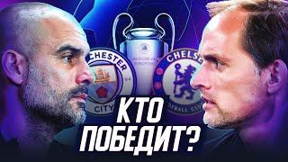Лига Чемпионов Ман Сити - Челси. Английский ФИНАЛ GOAL24