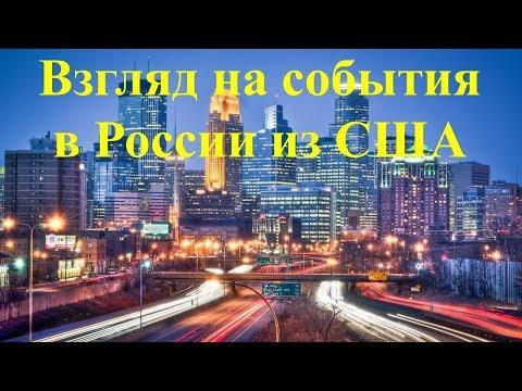 Прямой эфир с USA, Minnesota, Minneapolis. Русские в США - их взгляд на события в России.