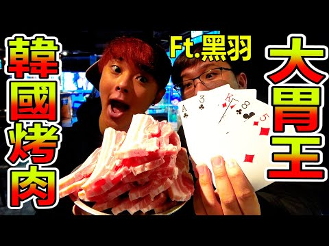 在吃到飽韓國烤肉店舉辦大胃王挑戰!用撲克牌的比賽全場大沸騰!?【Ft. 黑羽】