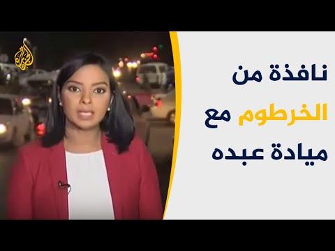 نافذة من الخرطوم- المعتصمون يطالبون المجلس العسكري بالوفاء بتعهداته  - نشر قبل 5 ساعة
