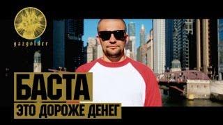Download Баста - Это Дороже Денег Mp3 and Videos