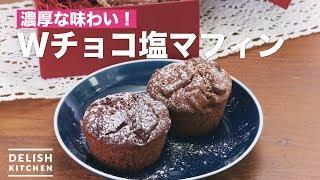 濃厚な味わい!Wチョコ塩マフィン | How To Make W chocolate salt muffin thumbnail