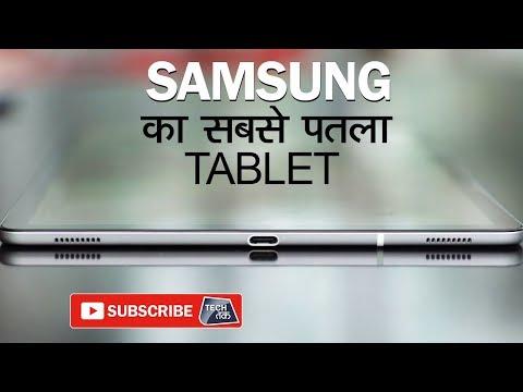 Samsung TAB S5e : अबतक का सबसे पतला TAB: First Look | Tech Tak