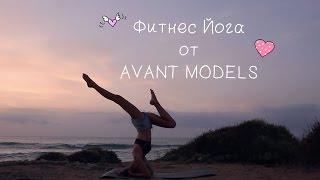 Morning Yoga - Йога для похудения: Видеоурок