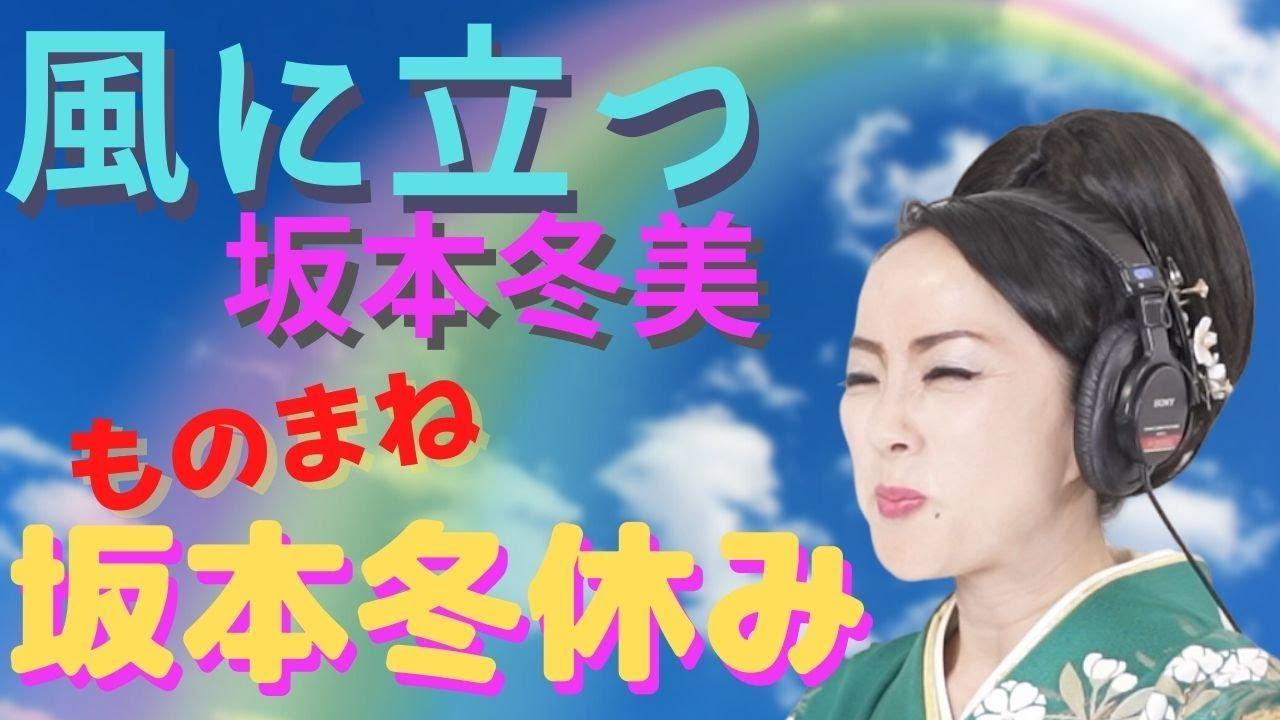 【風に立つ/坂本冬美】プロものまね芸人が歌ってみた