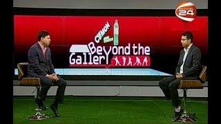 Download Beyond the Gallery | বাংলাদেশের বিশ্বকাপ অভিযান | 23 May 2019 Mp3 and Videos