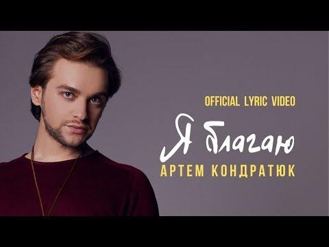 Артем Кондратюк - Я благаю [Official Lyric Video]