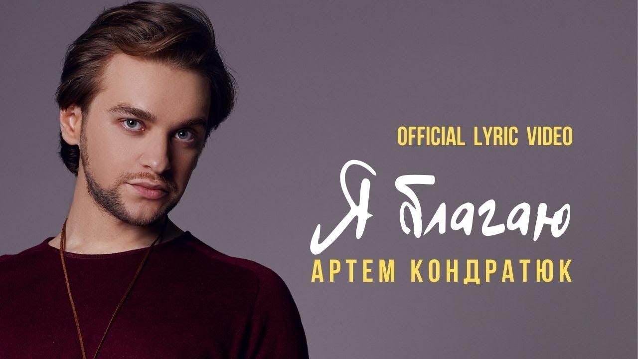 Артем Кондратюк - Я Благаю