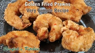 Golden Fried Prawns Recipe | Prawns Fry | Kolambi Fry | Shaifali's Kitchen | Shefali's Kitchen