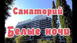 видео Санаторий «Белые ночи» в Сочи