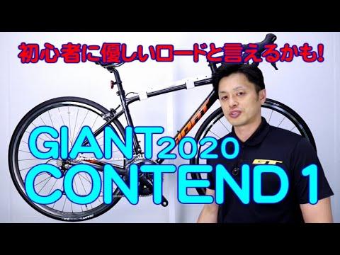 バイク 2020 ロード ジャイアント