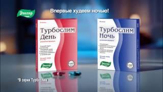 """""""Турбослим День-Ночь"""" от компании Эвалар"""