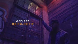 Джоззи - Лети-лети (Effective Version) (Official Video)