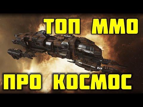 ТОП ММО про космос. Лучшие игры онлайн про космос и не только. Обзор игр.
