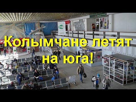 Магадан  Аэропорт 2018!