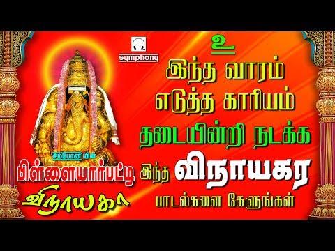திங்கள்-இந்த-பாடல்கள்-கேளுங்கள்-தடைகள்-விலகும்-|-பிள்ளையார்பட்டி-விநாயகா-|-pillayarpatti-vinayaga