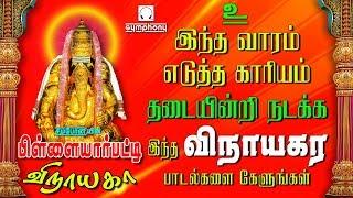 திங்கள் இந்த பாடல்கள் கேளுங்கள் தடைகள் விலகும் பிள்ளையார்பட்டி விநாயகா Pillayarpatti Vinayaga
