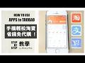 马来西亚如何用手机淘宝?免代购   看完必会教学 How to Taobao with No Agent Fees ? BOOM HUI