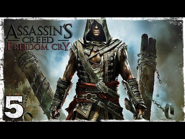 Смотреть прохождение игры [PS4]  Assassin's Creed IV: Freedom Cry DLC. #5: Свой среди чужих, чужой среди своих.