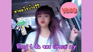 Grace zy || Vlog EP.26 1วันเกรซทำอะไรบ้าง