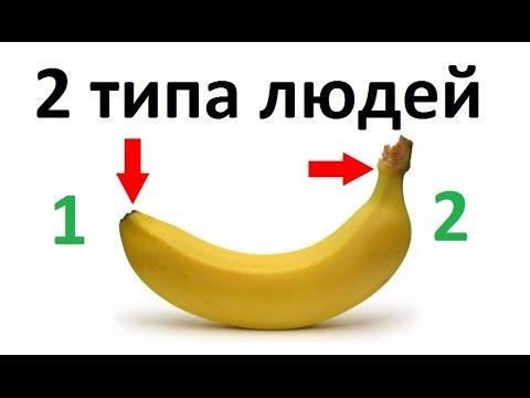 С какой стороны чистить банан ? Чистка банана