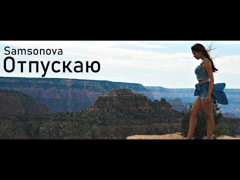 Смотреть клип Samsonova - Отпускаю