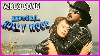 Hollywood Tamil Movie Video Song - Latest Tamil New Movies 2015 - Upendra, Ananth Nag