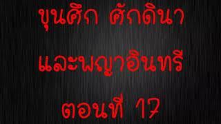 17 : ขุนศึก ศักดินา และพญาอินทรี : การเมืองไทยสมัยรัฐบาลจอมพล ป. ภายใต้ระเบียบโลกของสหรัฐอเมริกา