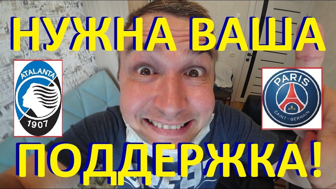 ШОК ! ПРОГНОЗ И СТАВКА 800.000 РУБ.\ АТАЛАНТА - ПСЖ ЛИГА ЧЕМПИОНОВ 1\4 ФИНАЛА