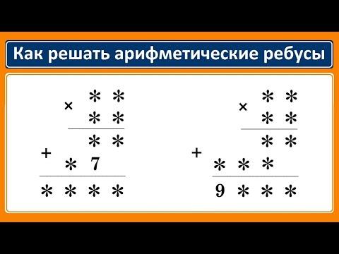 Как решать арифметические ребусы #1