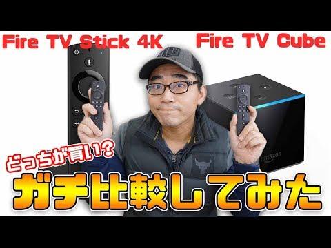 【買うならどっち?】Fire TV CubeとFire TV Stick 4Kの違いをガチ比較