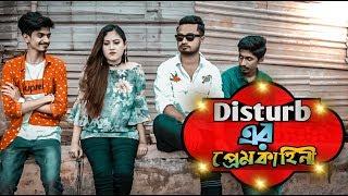 Disturb এর প্রেমকাহিনী | Bangla New Funny Video 2019 | Dhaka Guyz