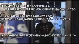 【海外の反応】外国人が感動「日本の声優凄すぎ!」日本の声優陣の演技力の凄さに仰天