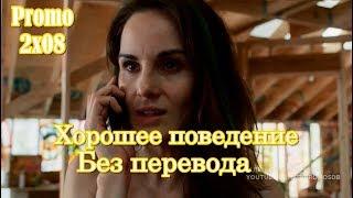 Good Behavior 2x08 Promo // Хорошее поведение 2 сезон 8 серия - Промо